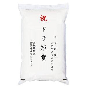 【ゴルフコンペ賞品・景品】 「ドラ短賞」 高級銘柄米 新潟県産コシヒカリ 2kg