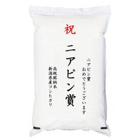 【ゴルフコンペ賞品・景品】 「ニアピン賞」 高級銘柄米 新潟県産コシヒカリ 2kg