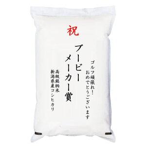 【ゴルフコンペ賞品・景品】 「ブービーメーカー賞」 高級銘柄米 新潟県産コシヒカリ 2kg