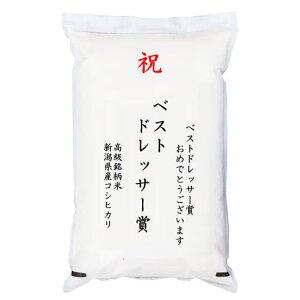 【ゴルフコンペ賞品・景品】 「ベストドレッサー賞」 高級銘柄米 新潟県産コシヒカリ 5kg