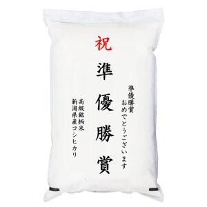 【ゴルフコンペ賞品・景品】 「準優勝賞」 高級銘柄米 新潟県産コシヒカリ 2kg