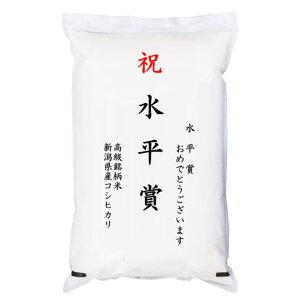 【ゴルフコンペ賞品・景品】 「水平賞」 高級銘柄米 新潟県産コシヒカリ 2kg