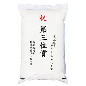 【ゴルフコンペ賞品・景品】 「第三位賞」 高級銘柄米 新潟県産コシヒカリ 5kg