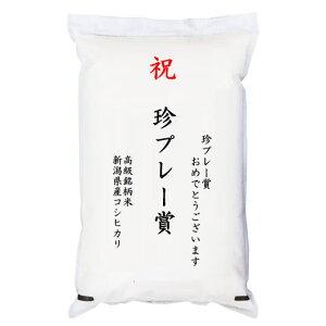 【ゴルフコンペ賞品・景品】 「珍プレー賞」 高級銘柄米 新潟県産コシヒカリ 2kg
