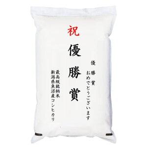 【ゴルフコンペ賞品・景品】 「優勝賞」 最高級銘柄米 魚沼産コシヒカリ 5kg
