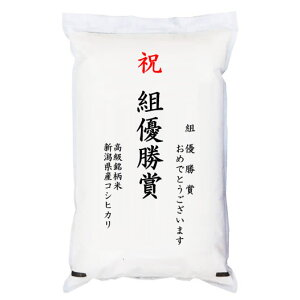 【ゴルフコンペ賞品・景品】 「組優勝賞」 高級銘柄米 新潟県産コシヒカリ 5kg