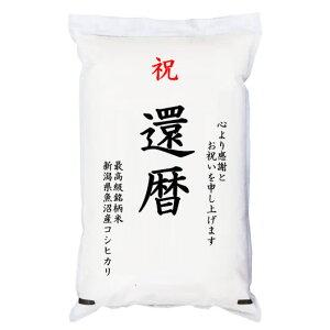 祝「還暦」 魚沼産コシヒカリ 5kg 化粧箱入 お祝風呂敷付 選択可能