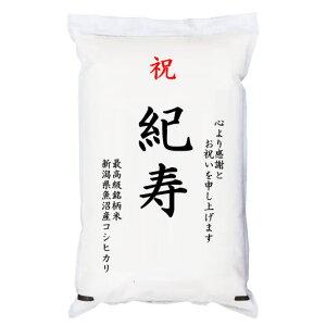 祝「紀寿」 魚沼産コシヒカリ 5kg 化粧箱入 お祝風呂敷付 選択可能