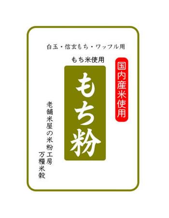【送料無料】国内産 もち粉(白玉粉・求肥粉) 900g 長期保存包装 (投函便)