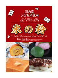 国内産 米の粉(上新粉・米粉)長期保存包装 900gx10袋(1ケース)