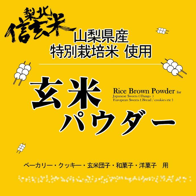 【送料無料】特別栽培米 梨北信玄米 玄米パウダー(玄米粉) 900g 長期保存包装 (投函便)