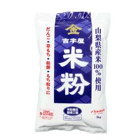 金 吉字屋 米粉 (山梨県産 上新粉) 1kg x 5袋