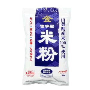 金 吉字屋 米粉 (山梨県産 上新粉) 1kg x 10袋(1ケース)