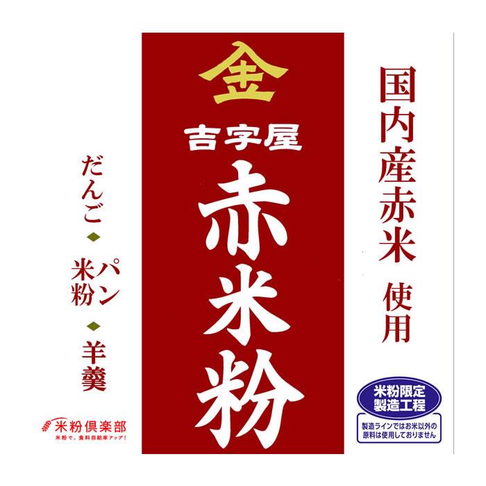 古代米 赤米の米粉 10kg (福岡/富山/千葉県産) 長期保存包装 製粉平均粒度の指定可能