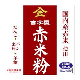 古代米 赤米の米粉 (千葉県/富山県産) お徳用 900gパック (投函便)
