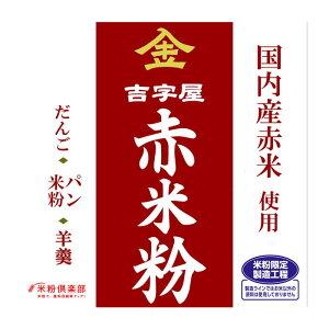 古代米 赤米の米粉  900g (福岡県/富山県産) 長期保存包装済み 製粉平均粒度の指定可能
