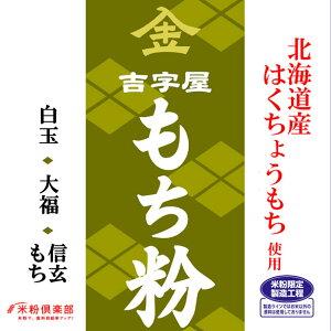 【まとめ買い】北海道産はくちょうもち(硬くなりにくい) もち粉(白玉粉・求肥粉)10kgx2袋 長期保存包装 製粉平均粒度の指定可能