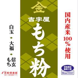 国内産 もち粉(白玉粉・求肥粉) 900g 長期保存包装 (投函便)