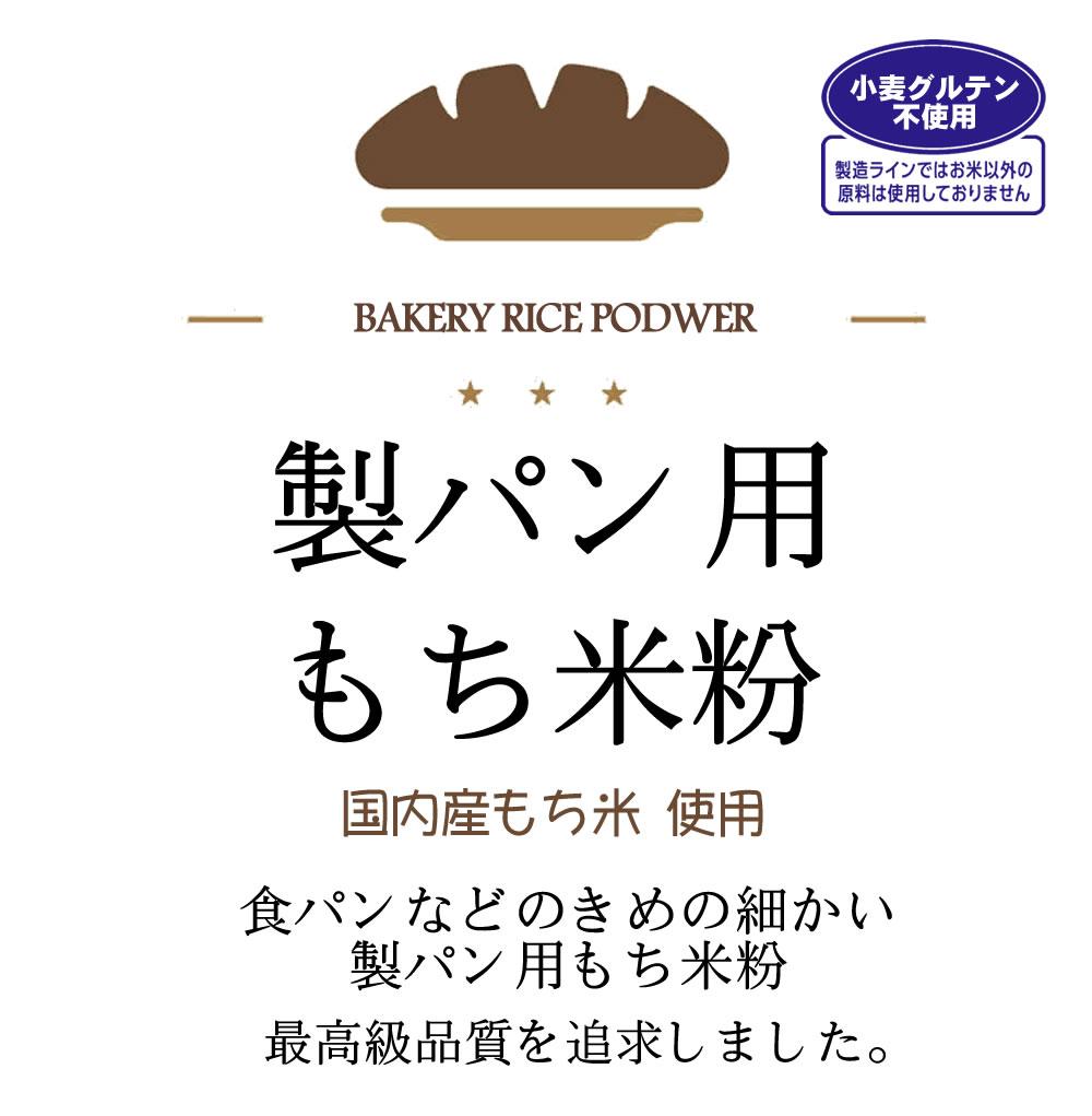 製パン用 もち米粉(国内産) 2kgx1袋 製パン用に最高品質を追求した米粉です。
