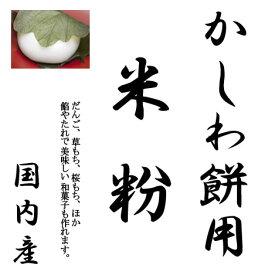 【送料無料】かしわ餅用 米粉 900g 長期保存包装 (投函便)