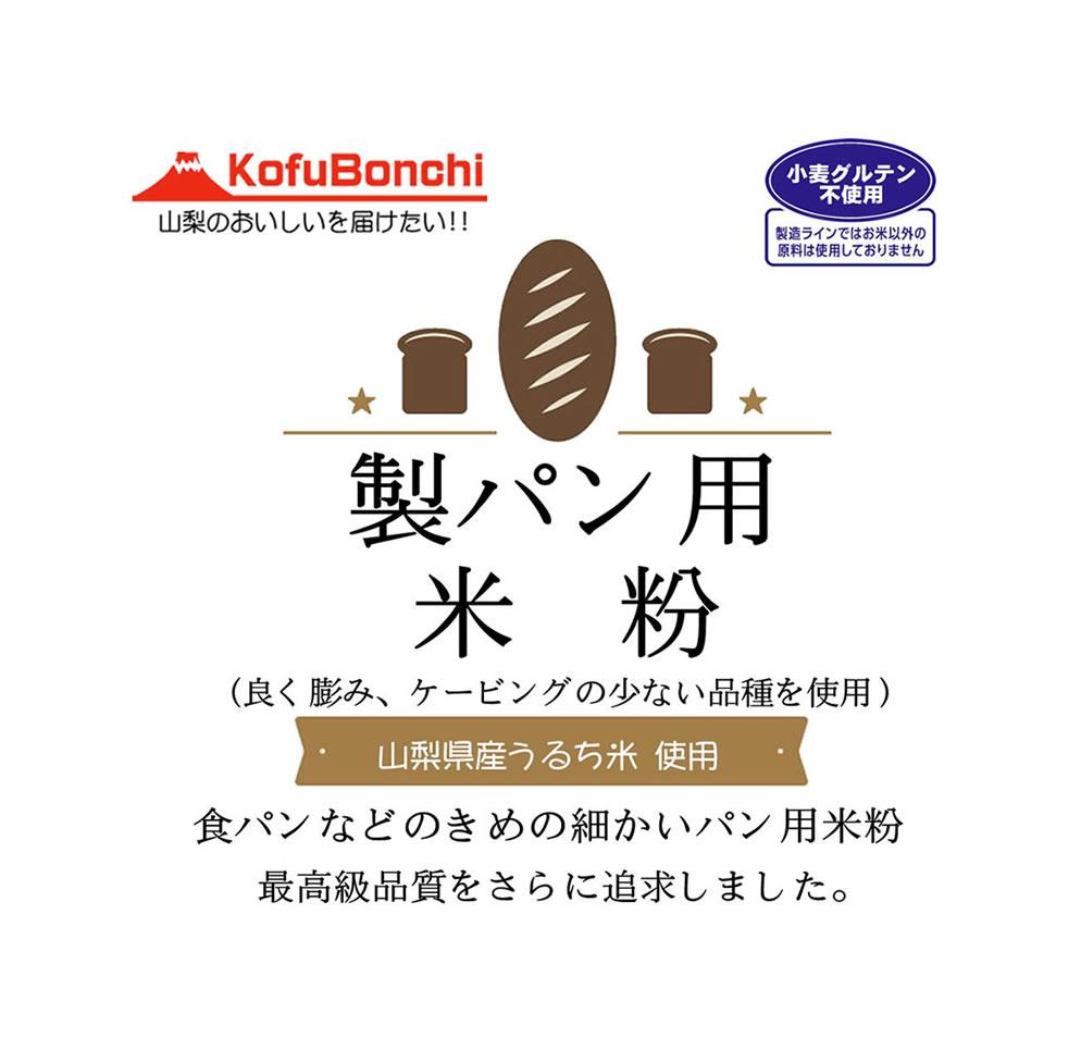 【送料無料】パン用米粉 (山梨県産米100%使用) 2kgx2袋 製パン用最高品質のため、さらに品種にもこだわりました。