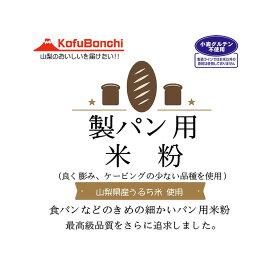 【送料無料】パン用米粉 (山梨県産米100%使用) 2kgx5袋 製パン用最高品質のため、さらに品種にもこだわりました。