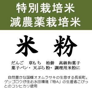 【まとめ買い】特別栽培米 減農薬 米粉 10kgx2袋 長期保存包装