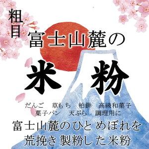 【まとめ買い】富士山麓 米粉 10kgx2袋 長期保存包装