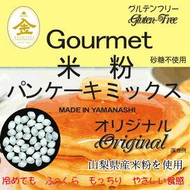 グルテンフリー 米粉 パンケーキミックス(山梨県産米使用) 900g(投函便)