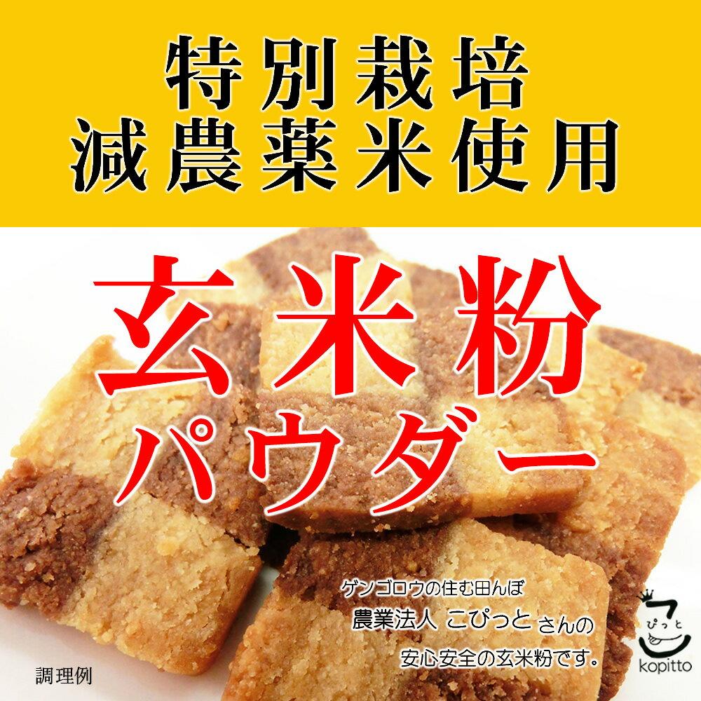 【送料無料】玄米粉 玄米パウダー(特別栽培米 山梨県コシヒカリ 使用) 2kgx2袋
