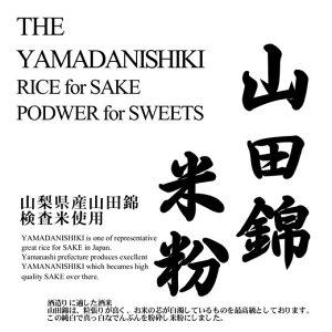 【まとめ買い】酒米 山田錦の米粉(和菓子用 白度・食味抜群)10kgx2袋 長期保存包装