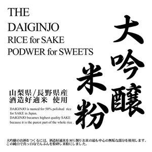 【まとめ買い】最高級 大吟醸 米粉 (和菓子用 白度・食味抜群)10kgx2袋 長期保存包装