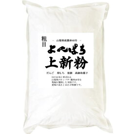 【まとめ買い】よんぱち 農林48号 上新粉 米粉 10kgx2袋 長期保存包装