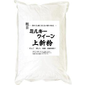 【まとめ買い】ミルキークイーン 上新粉 米粉 10kgx2袋 長期保存包装