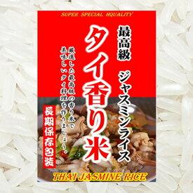 高級 タイ香り米 ジャスミンライス 900gパック(長期保存包装済み)(投函便)