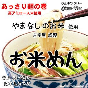 あっさり お米めん 6食分 山梨県産米使用 あっさり食感 細麺うどんや冷静パスタづくりに使用できます。