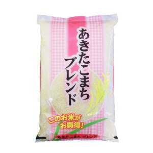 【事業所配送(個人宅不可)】生活応援米 あきたこまち ブレンド 白米5kgx4袋 玄米/無洗米加工/米粉加工/保存包装 選択可