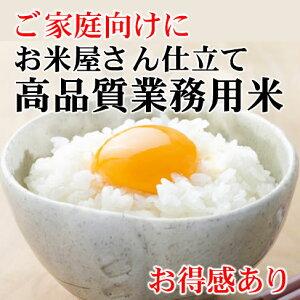 【事業所配送(個人宅不可)】お米屋さん仕立ての業務用 お米 30kg ビックリするほど美味しくて、安い!!