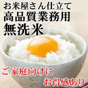 【事業所配送(個人宅不可)】お米屋さん仕立ての業務用 無洗米 30kg ビックリするほど美味しくて、安い!!