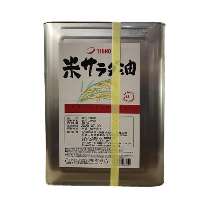 築野食品 こめ油 米サラダ油 16.5kg缶