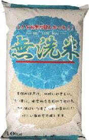 【20kg単位で送料無料】生活応援米 無洗米 10kgなんとこの価格!! しかも 20キロで送料無料♪