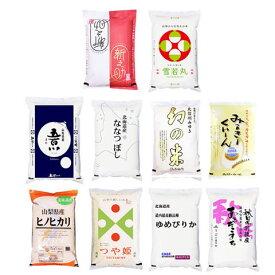 【送料無料】新米 品種食べ比べ 利き米10種 2kgセット【楽ギフ_包装】【楽ギフ_のし】【楽ギフ_のし宛書】【楽ギフ_メッセ入力】