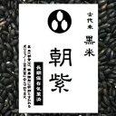 古代米 黒米 900g(国内産100% 28年産 山梨県産)長期保存包装済み