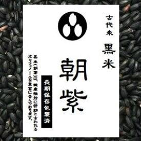 【送料無料】古代米 黒米 900g (令和元年産 山梨県)長期保存包装済み