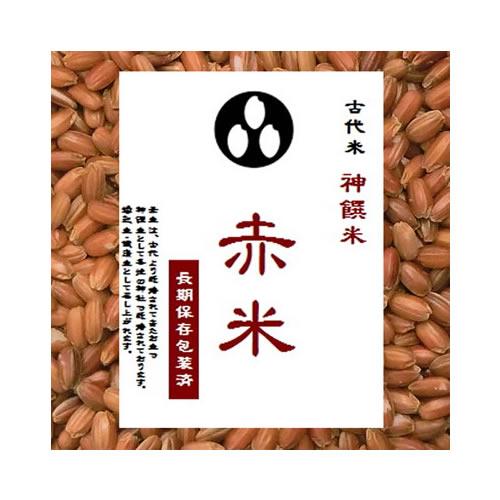 【送料無料】古代米 赤米 (29年産 国内産100%) お徳用 900gパック (投函便対応)