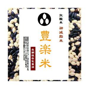 抗酸米 神減脂米 「豊楽米」 100g (黒米・もち麦ミックス)長期保存包装済み