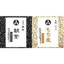 【送料無料】最強雑穀セット 黒米 & もち麦 さらさらすっきり 900g 各1袋