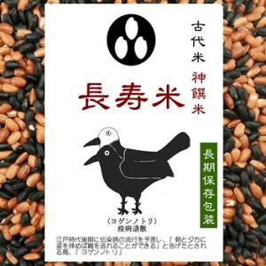 疫病退散 ヨゲンノトリ 古代米 長寿米 () 100g x 5袋(黒米・赤米ミックス)長期保存包装済み(投函便)