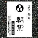 古代米 黒米 国内産 お徳用 900gパック (投函便対応)