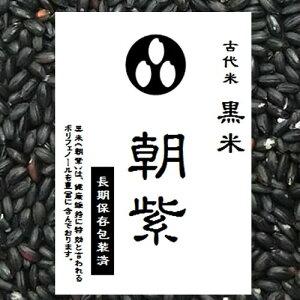 古代米 黒米 (令和2年産 秋田県/山梨県産)900g
